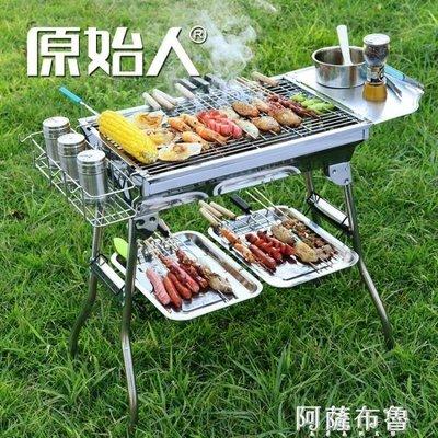 日和生活館 烤爐原始人不銹鋼戶外折疊燒烤架35以上家用木炭燒烤爐野外全套工具2S686