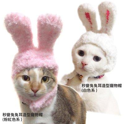 【摩達客寵物】超萌秒變兔兔耳造型寵物帽/貓咪狗狗頭套(白色系、粉紅色系) 手工縫製 (現貨不用等)