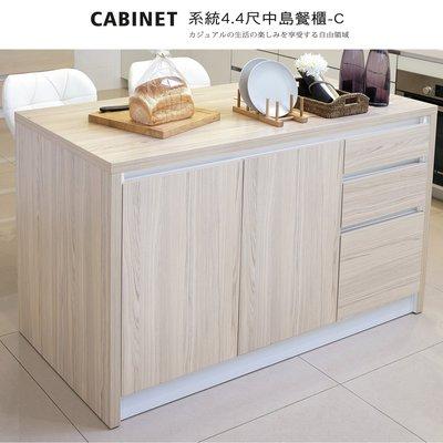 【UHO】系統4.4尺中島餐櫃-C 免...
