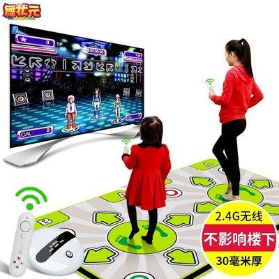 【全館免運】舞狀元30MM無線雙人跳舞毯 體感瑜珈親子家用跑步HDMI高清跳舞機