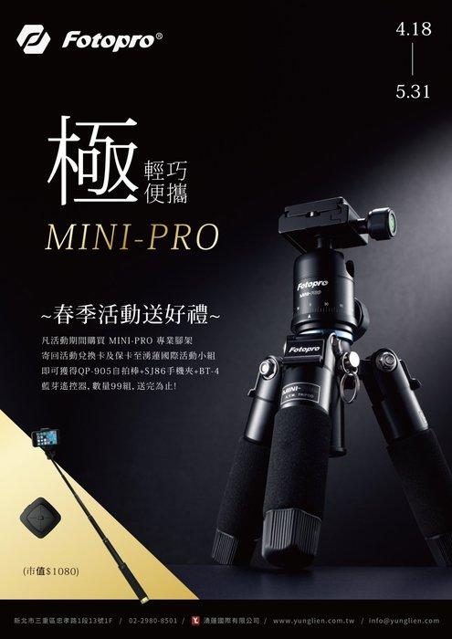 【日產旗艦】Fotopro Mini-PRO【送自拍棒+藍芽遙控器5/31止】專業小腳架 桌上型 旅遊 出國 輕便小腳架