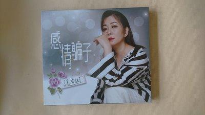 【鳳姐嚴選二手唱片】張秀卿 感情騙子 CD+DVD 全新未拆 豪記