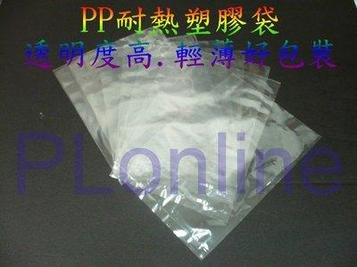 【保隆PLonline】寬36cm*長54cm PP塑膠袋/耐熱袋/超透明塑膠袋/輕薄超便宜/可裝熱湯/每包1磅