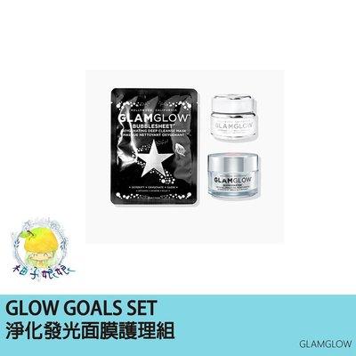 柚子娘娘代購 GLAMGLOW GLOW GOALS SET 淨化發光面膜護理組