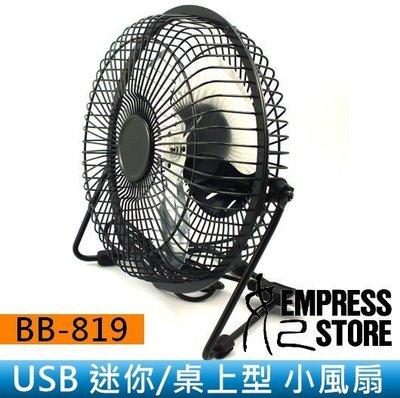 【妃小舖】金屬/低噪音 USB 6吋 桌上型/迷你 風扇/涼扇/電扇/桌扇 小電扇/小風扇/電風扇 BB-819