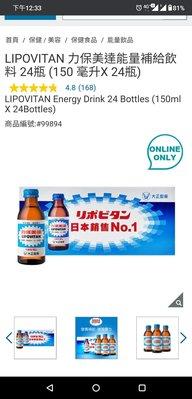 COSTCO官網線上代購宅配免運~LIPOVITAN 力保美達能量補給飲料 24瓶 (150 毫升X 24瓶)
