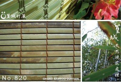 【篁城竹簾代號820】※限量販售中※天然竹皮燒花‧庭院深深竹皮系列‧半戶外、潮濕山區的好選擇