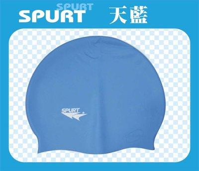 │MORRI  SUN│─SPURT顆粒矽膠帽~天藍~