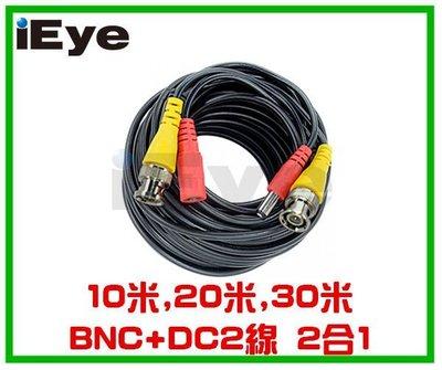全新 BNC+DC線 2合1 閉路電視 CCTV CAM DVR 旺角門市交收