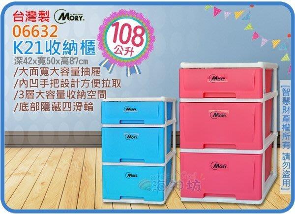 海神坊=台灣製 MORY 06632 K21收納櫃 三層櫃 置物櫃 抽屜整理箱 耐15kg 108L 4入3300元免運