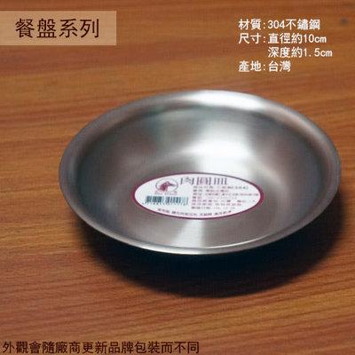 :::建弟工坊:::紅馬牌 304不鏽鋼 肉圓皿 10公分 台灣製 醬油碟 金屬圓盤子 醬料盤 白鐵不銹鋼小盤子小碟子