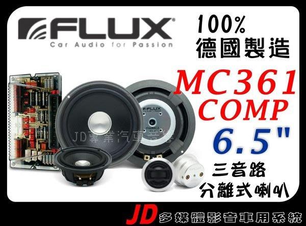 【JD 新北 桃園】德國 FLUX MC361 COMP 6.5吋分離式三音路喇叭。100% 德國進口。佛倫詩 德國教父