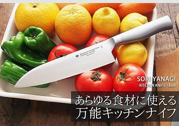 日本製【柳宗理】廚刀 18cm