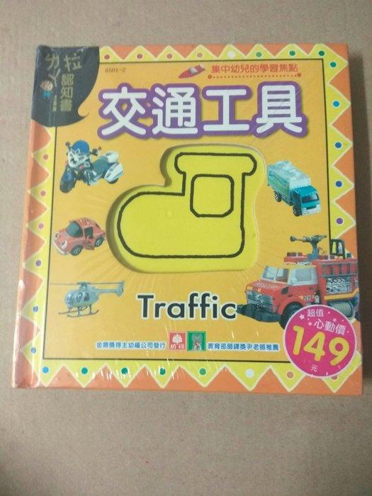 拉拉認知書認識交通工具