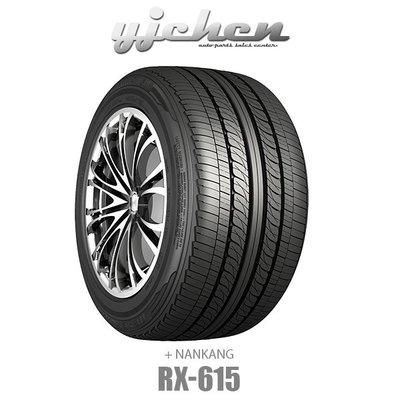 《大台北》億成汽車輪胎量販中心-南港輪胎 RX-615 225/60R16