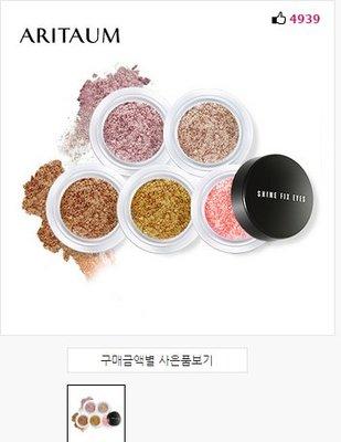 韓國Aritaum shine FIX Eyes眼影〞『韓妝代購』〈現貨〉