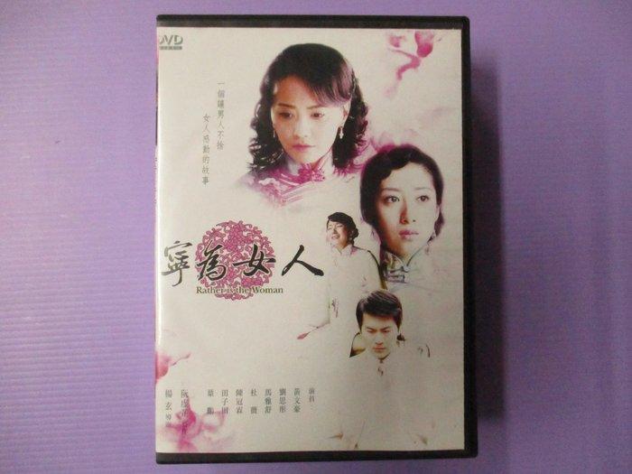 【大謙】《 寧為女人 》黃文豪.劉思彤.馬雅舒.(全5碟.34集) 台灣正版二手DVD