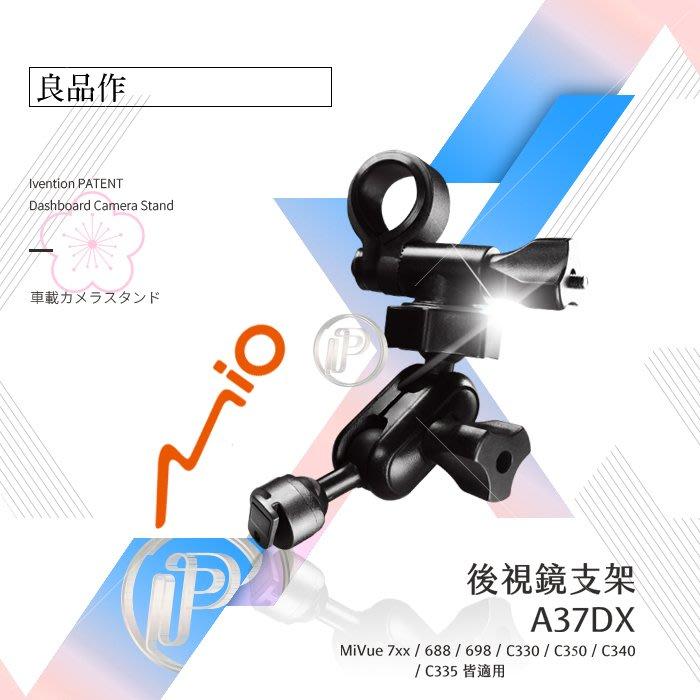 破盤王 台南 Mio 行車記錄器【雙球 後視鏡支架+原廠卡榫】MiVue C310 C320 C325 C330 C335 C340 C350 A37DX