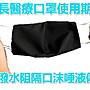 【限時特賣】雙面防潑水口罩套 口罩防護套  重複使用 可清洗 成人 兒童 阻隔口沫 唾液傳染 疫情殺手 [JC的店]