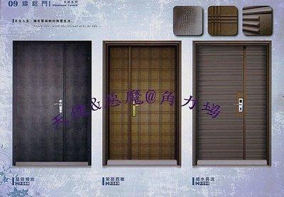 天使惡魔角力場 產品目錄4 鑄鋁門系列  典雅的設計,打造您美麗優雅的高品質環境