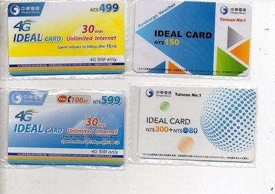 【金仔店】中華電信 如意卡 預付卡4G無限上網一個月$599面額補充卡.