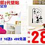 ☆壁貼之家☆原價199【高品質二代壁貼】 33...