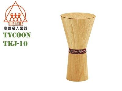 【名人樂器】Tycoon TKJ-10 非洲鼓