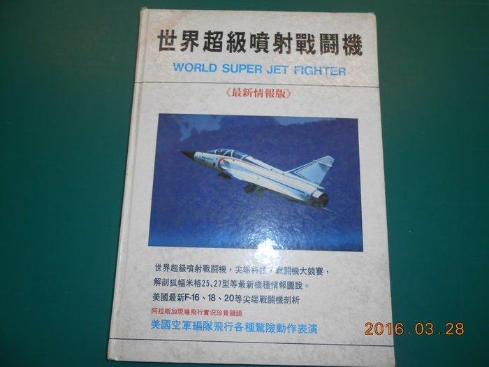 《世界超級噴射戰鬥機(最新情報版) 》精裝本 福利文化出版 75年初版【CS超聖文化2讚】
