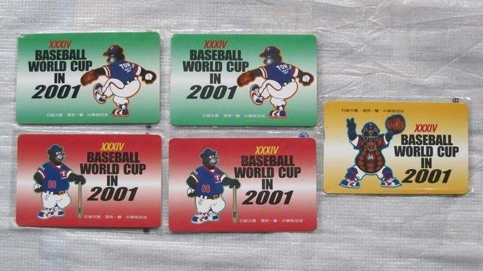 絕版 全新收藏品 2001 世界杯棒球錦標賽 紀念電話卡 五張一組