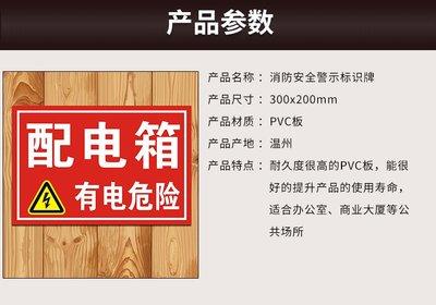 配電箱有電危險電力消防安全警示標識牌標志標示提示貼貼紙定制