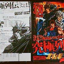 X~日本動畫-[2005北斗神拳究極列傳]-日本電視小海報