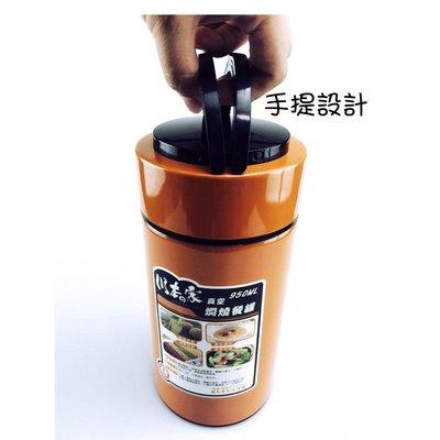 熱銷 不鏽鋼悶燒罐 真空悶燒罐 真空保溫 提把悶燒罐 附湯池 寶寶副食品 【CF-02A-71097】