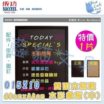 【不可 取貨】廣告宣傳 陳列架 展示板【BC31078】〈015210〉雙面木框軟木彩繪板(中) 片《成功》【藍貓】