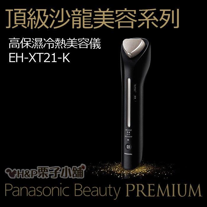 預購 1/15採購 EH-XT21-K 日本進口 Panasonic頂級沙龍 高保濕冷熱美容儀 禮物[H&P栗子小舖]