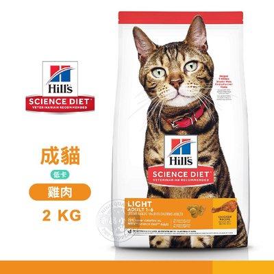 [送贈品] 希爾思 Hills 10302HG 成貓 低卡 雞肉特調 2KG 寵物 貓飼料 新北市