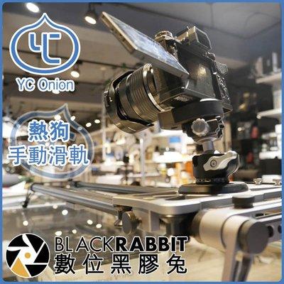 數位黑膠兔【 洋蔥工廠 YC Onion 熱狗手動滑軌 120cm 】 相機滑軌 腳架 錄影雲台 單眼 滑軌車 攝影軌道
