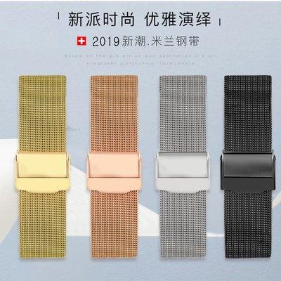 歐韓新品館米蘭編織不銹鋼手錶帶適用DW CK恒圓EONE經典系列歡樂頌2錶鍊20mm