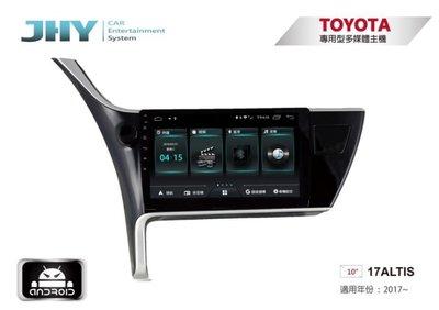 阿勇汽車影音 2018年 11.5代 ALTIS 專車專用4核心10吋安卓機 內存2G/16G 台灣設計製造系統穩定順暢