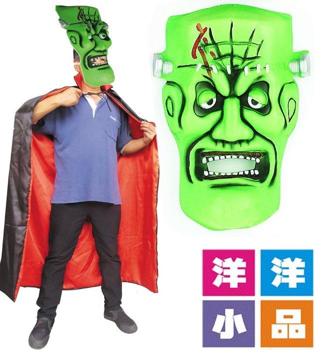 【洋洋小品EVA特大面具綠鋼釘人科學怪人面具綠怪】恐怖面具桃園中壢萬聖節面具角色扮演服裝道驚聲尖叫面具骷髏面具吸血鬼面具