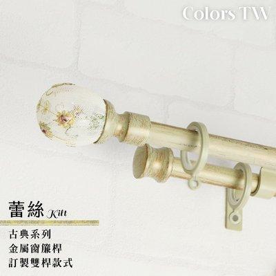 【訂製】窗簾桿 蕾絲 雙桿 長301-400cm 古典系列 桿徑16mm 客製化 ※請留言需要尺寸及顏色