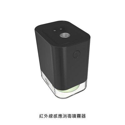 【愛瘋潮】紅外線感應消毒噴霧器 店面櫃台可供客人使用 奈米級霧化孔噴霧覆蓋均勻