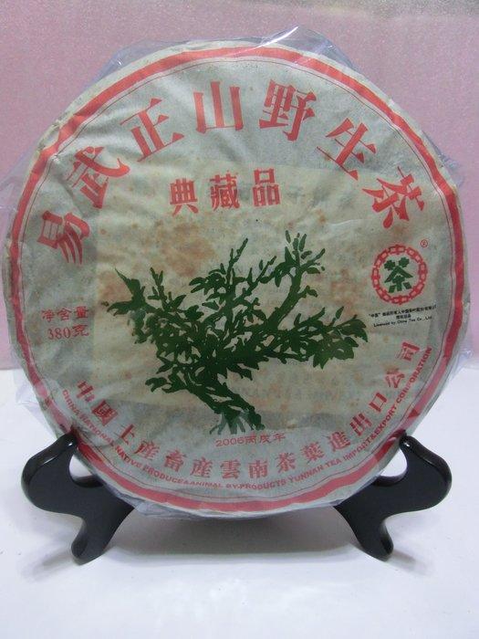 《藏富》2006年中茶易武正山野生茶(典藏品 380克)一款值得擁有分享競標千萬別錯過~