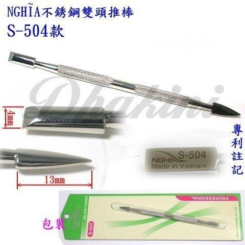 美甲師的最愛~特級不鏽鋼材質《NGHIA雙頭推棒》~有五款可以選擇