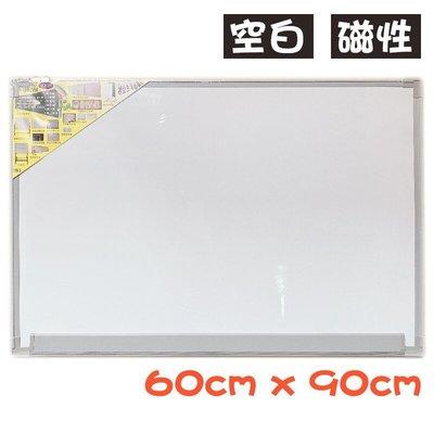 一般磁性白板 加厚 磁性白板 60cm x 90cm /一個入 2x3白板 60*90 正面白板背面象棋板 MIT製 -