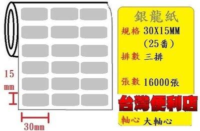 反銀龍貼紙 (三排) (30X15mm) 適用:TSC TTP-244/TTP-345/TTP-247/CP-3140/CP-2140(大軸心)