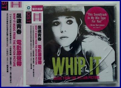 ◎2010-全新CD未拆!飆速青春-電影原聲帶-O.S.T.-Whip It-AMG 3.5顆星推薦-等19首好歌◎