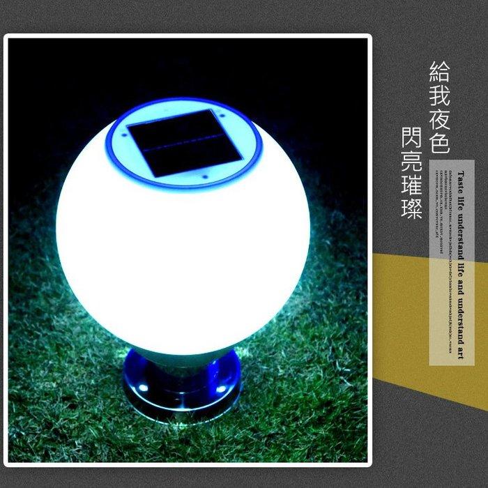 全新 0電費LED太陽能戶外庭園燈裝飾球燈社區圍牆燈 免佈線 智能光控款  白光