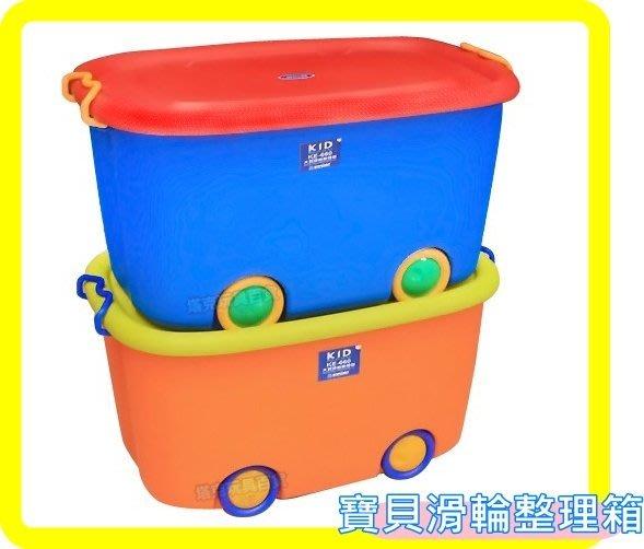 聯府  45L KE660 大寶滑輪箱 玩具箱 MIT 寶貝 收納箱 兒童 整理箱 露營 收納盒 滑輪【塔克百貨】