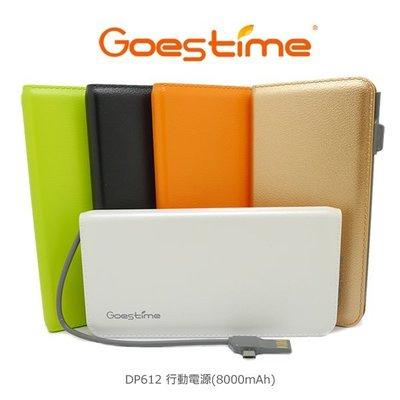 *PHONE寶*Goestime DP612 超薄型 行動電源 LED燈 藍光指示 8000mAh 適用apple安卓