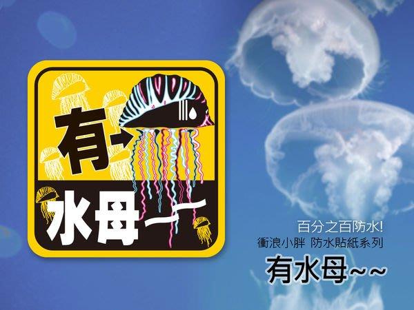 【衝浪小胖】有水母~~ 貼紙/衝浪板/防水/抗UV/KUSO/創意/可愛/汽車/機車/潮